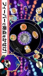 横浜中華DJのスクリーンショット_3