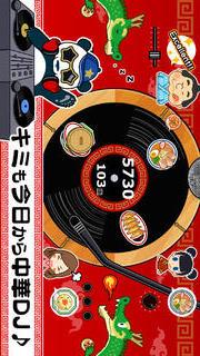 横浜中華DJのスクリーンショット_5