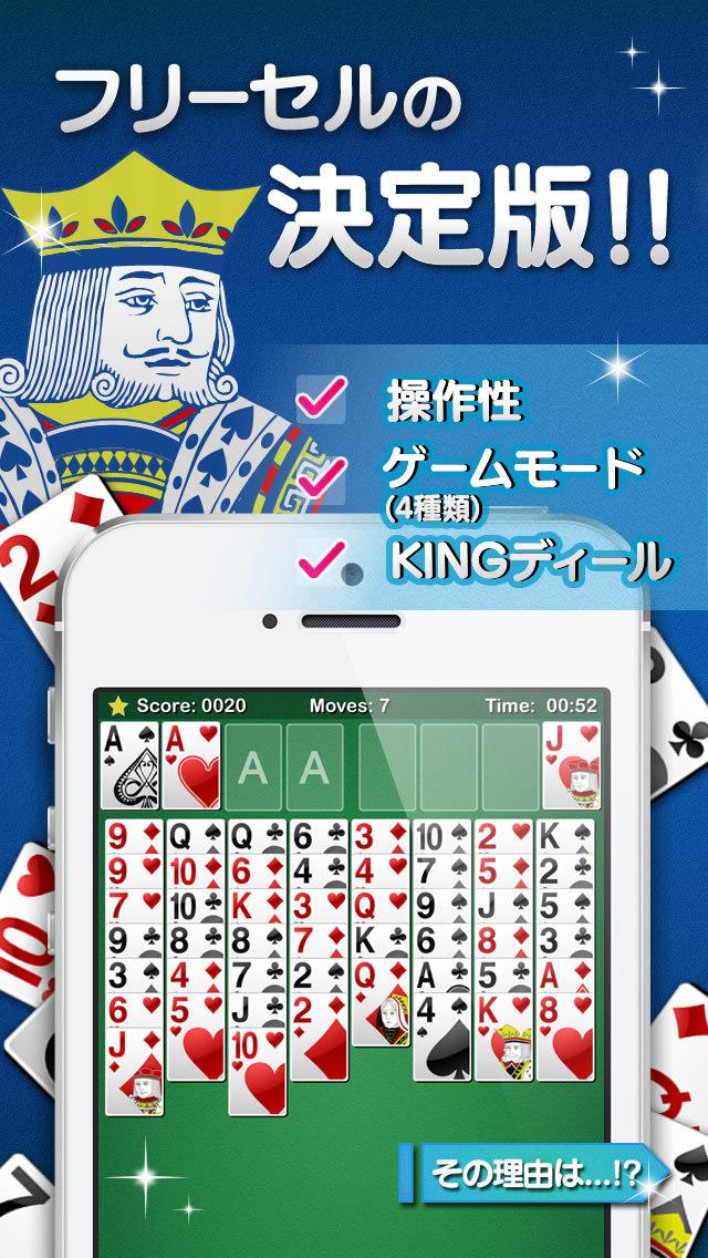 KING フリーセルソリティアのスクリーンショット_1