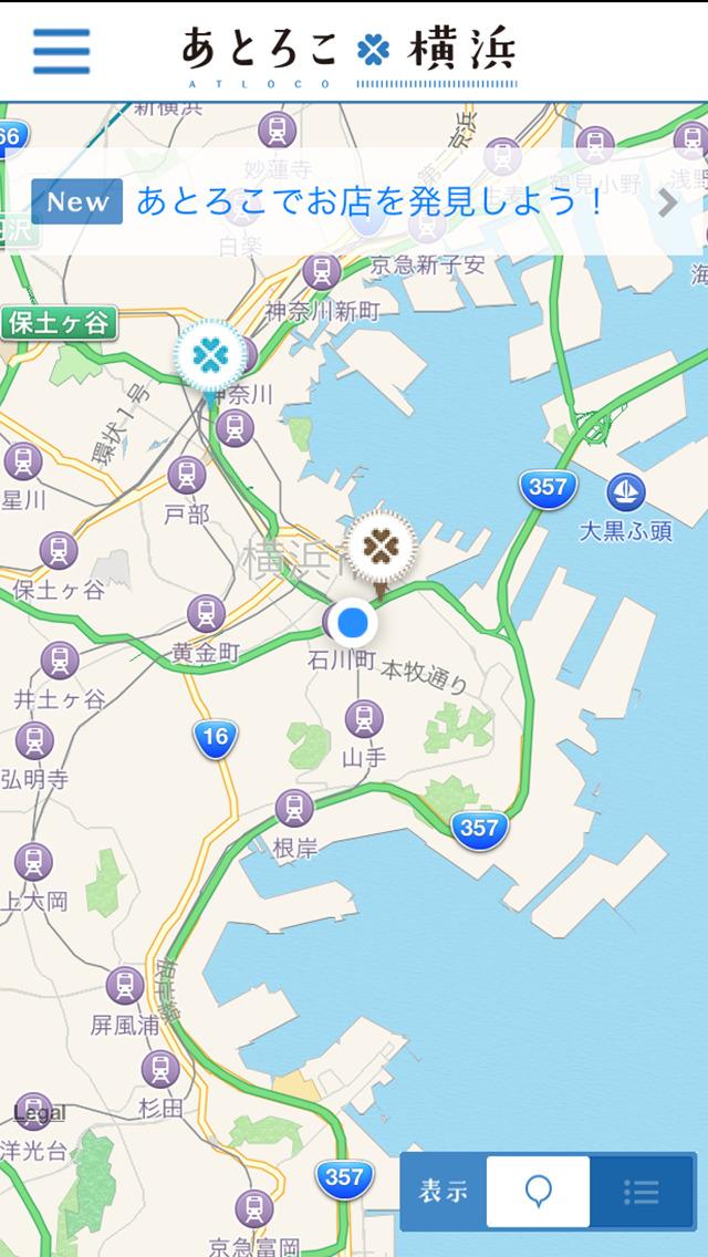 あとろこ横浜のスクリーンショット_1