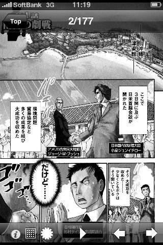 ムダヅモ無き改革のスクリーンショット_2