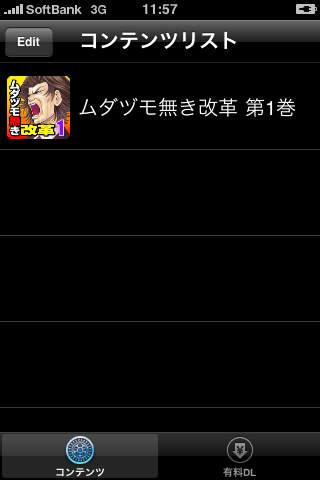 ムダヅモ無き改革のスクリーンショット_4