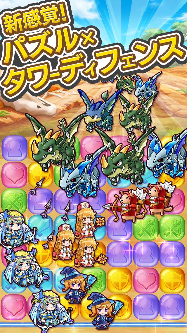 パズクエ 新感覚!パズル×タワーディフェンスRPGのスクリーンショット_3