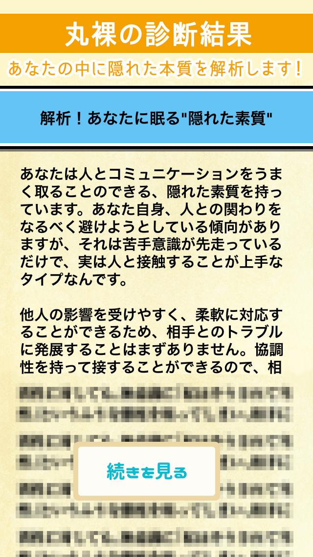 【[人気]神的中】[性格・素質・恋運]発見!タイプ診断スクールのスクリーンショット_4