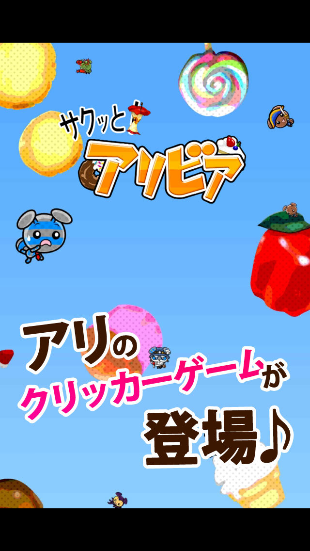 放置系お菓子クリッカー 【サクっと!アリビア】のスクリーンショット_1