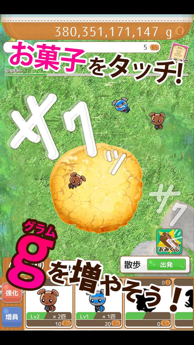 放置系お菓子クリッカー 【サクっと!アリビア】のスクリーンショット_2