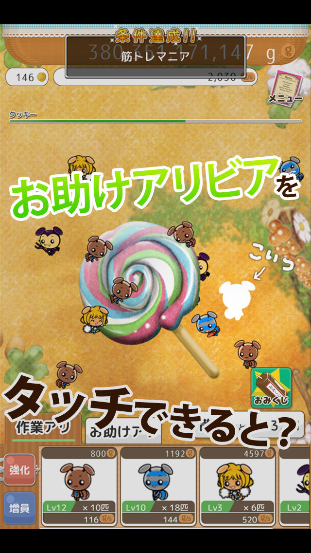 放置系お菓子クリッカー 【サクっと!アリビア】のスクリーンショット_3