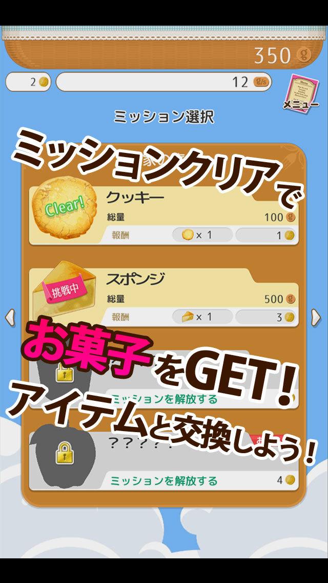 放置系お菓子クリッカー 【サクっと!アリビア】のスクリーンショット_4