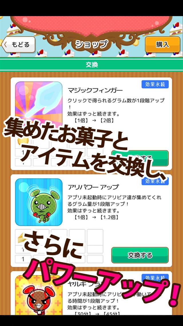 放置系お菓子クリッカー 【サクっと!アリビア】のスクリーンショット_5