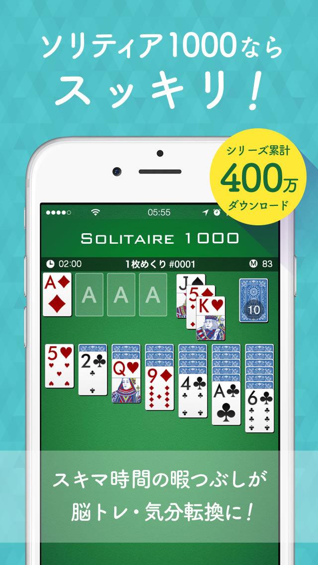 ソリティア1000のスクリーンショット_1