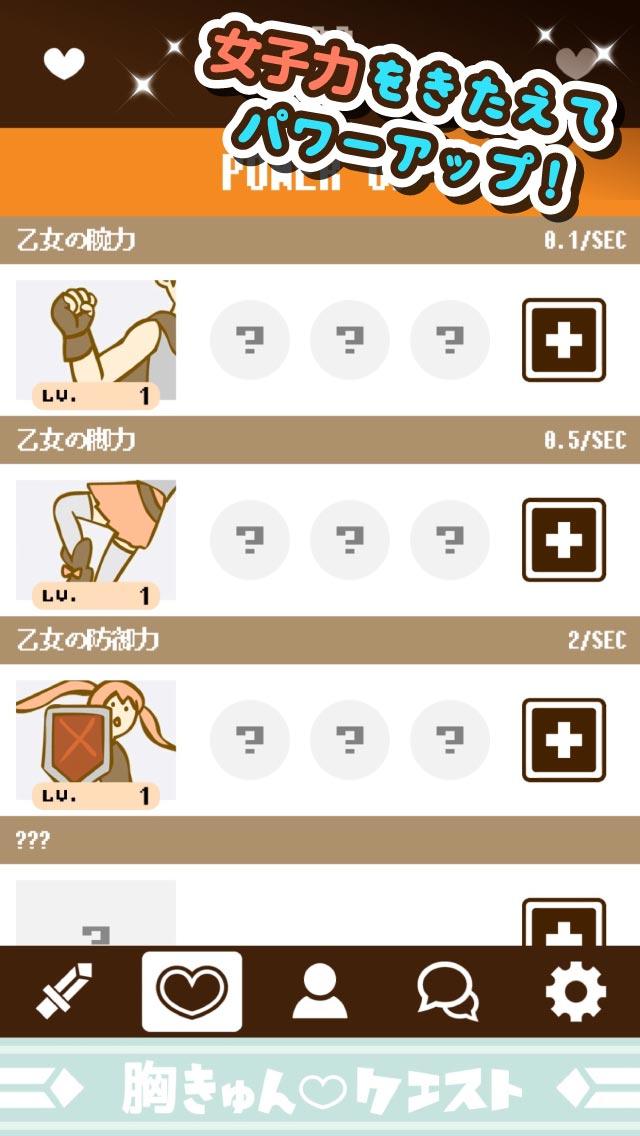 胸きゅんクエストのスクリーンショット_4