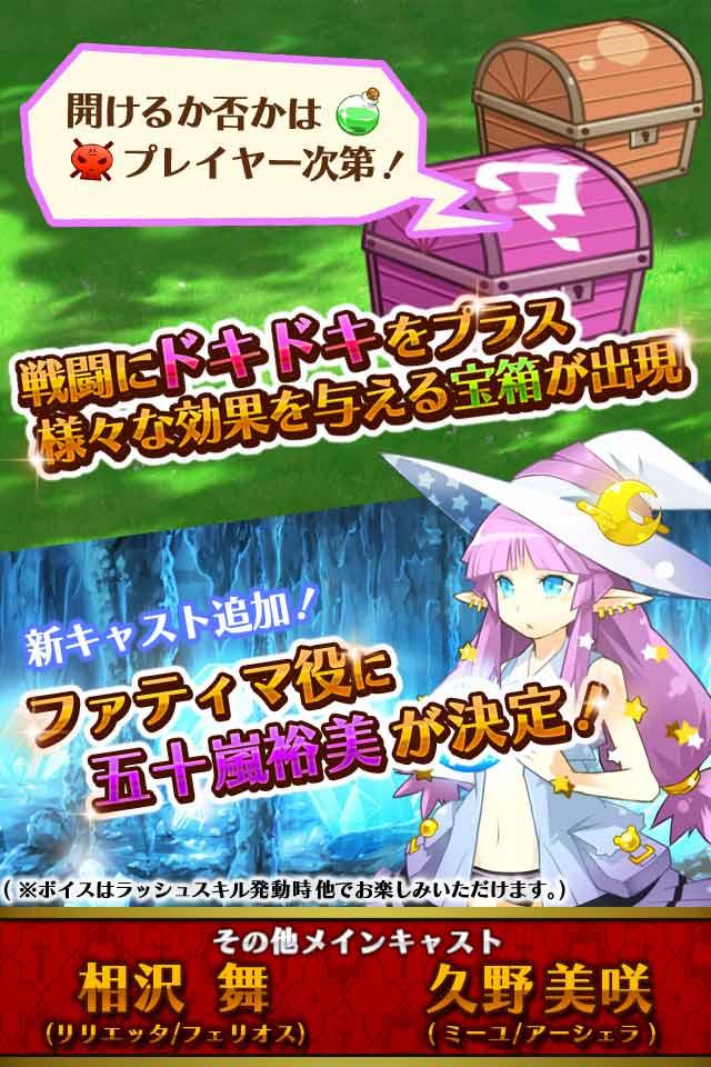 プリンセスラッシュRのスクリーンショット_5
