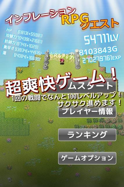 インフレーションRPGクエストのスクリーンショット_1