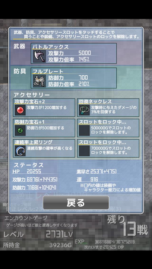 インフレーションRPGクエストのスクリーンショット_3