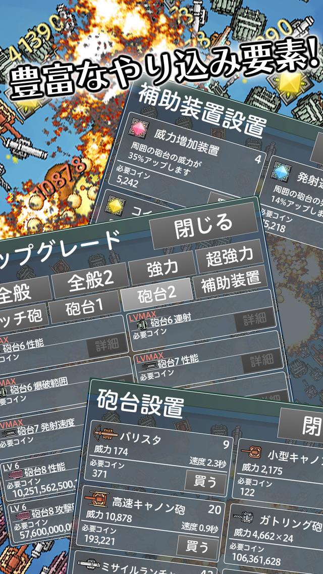 クッキーブレイカー!!!のスクリーンショット_2