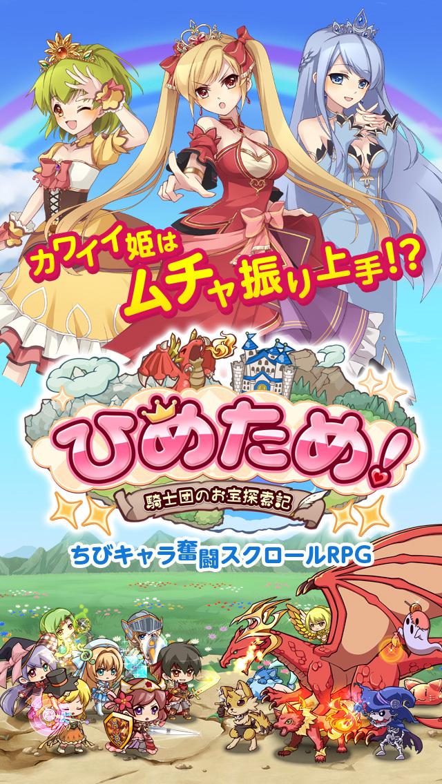 ひめため!~騎士団のお宝探索記~のスクリーンショット_2