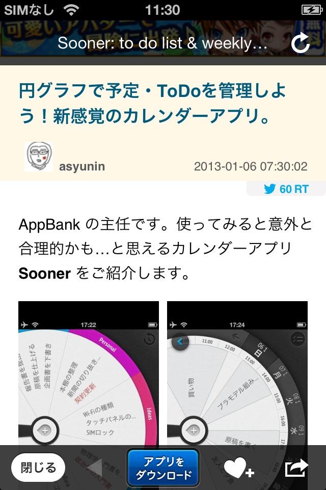 新しい AppBank.net ケース選び・ゲーム攻略・使いこなし情報まで!のスクリーンショット_4