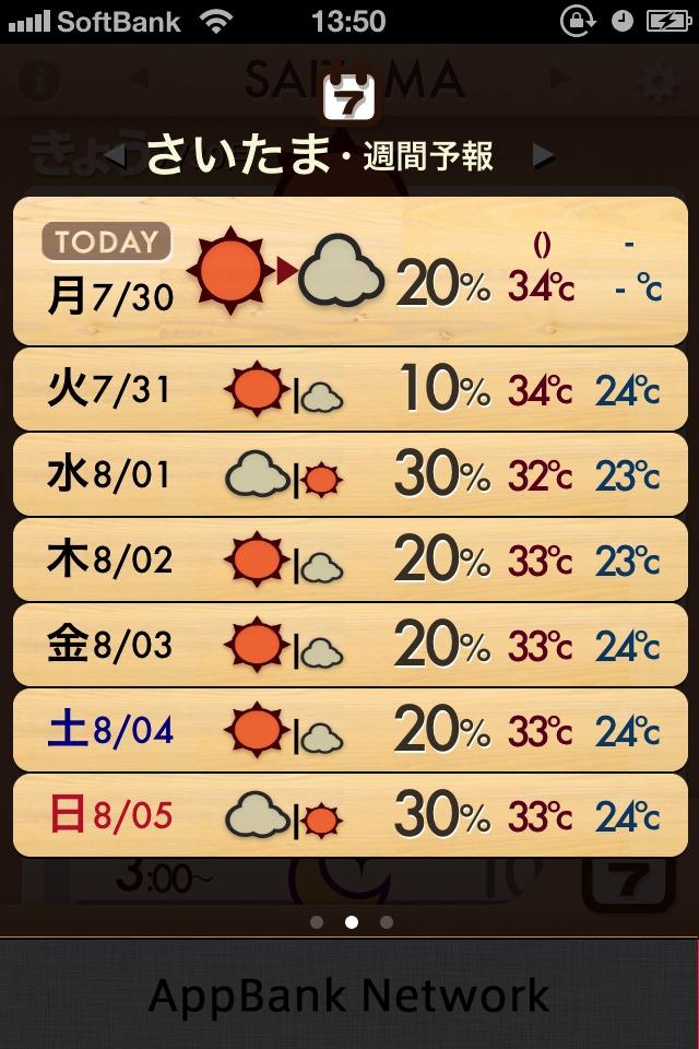おてがる天気のスクリーンショット_2