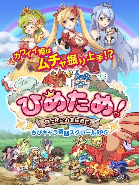 ひめため!〜騎士団のお宝探索記〜のスクリーンショット_1