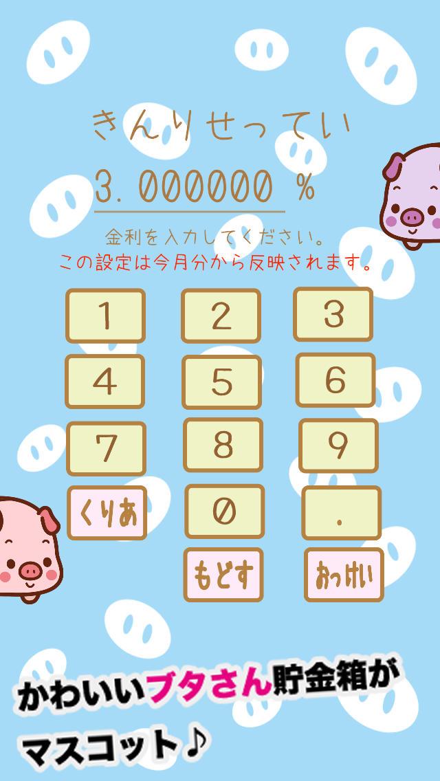 こども銀行〜金利付きおこづかい帳〜のスクリーンショット_5