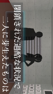 【脱出ゲーム】CONCRETE【激ムズ暗号 謎解き】のスクリーンショット_4