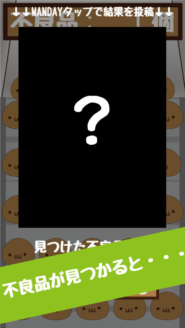 おまんじゅう屋さんのスクリーンショット_4