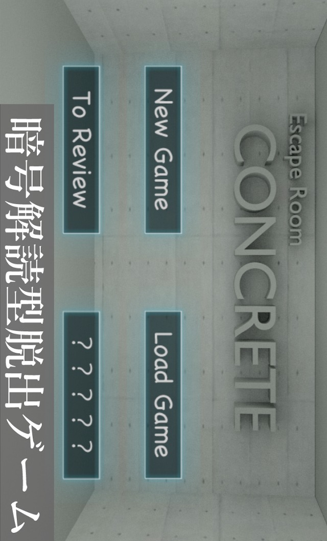 【脱出ゲーム】 CONCRETE 【激ムズ暗号 謎解き 】のスクリーンショット_1