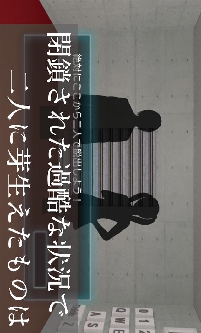 【脱出ゲーム】 CONCRETE 【激ムズ暗号 謎解き 】のスクリーンショット_4