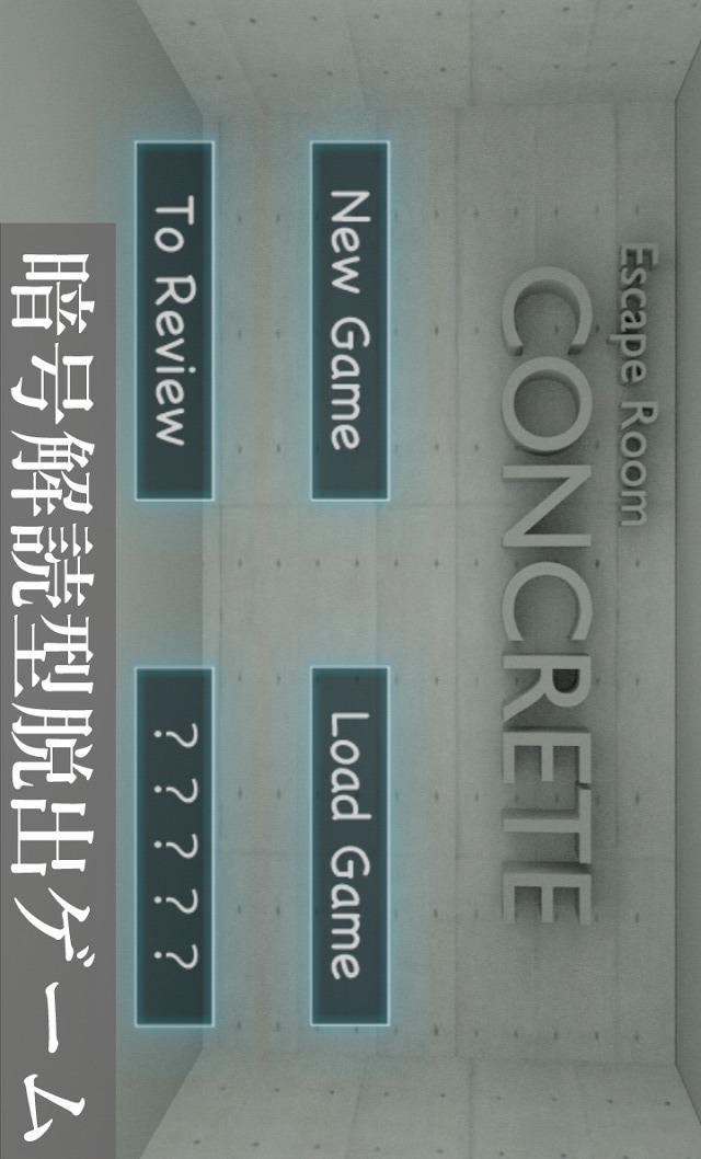 【脱出ゲーム】 CONCRETE 【激ムズ暗号 謎解き 】のスクリーンショット_5