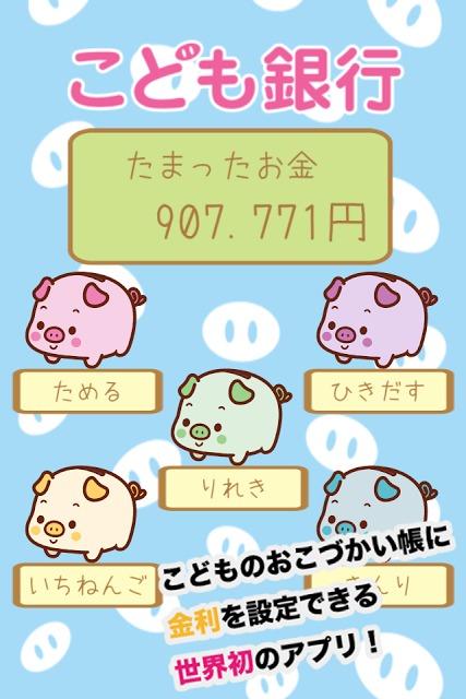 こども銀行 〜金利付きおこづかい帳〜のスクリーンショット_1