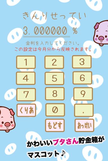 こども銀行 〜金利付きおこづかい帳〜のスクリーンショット_5