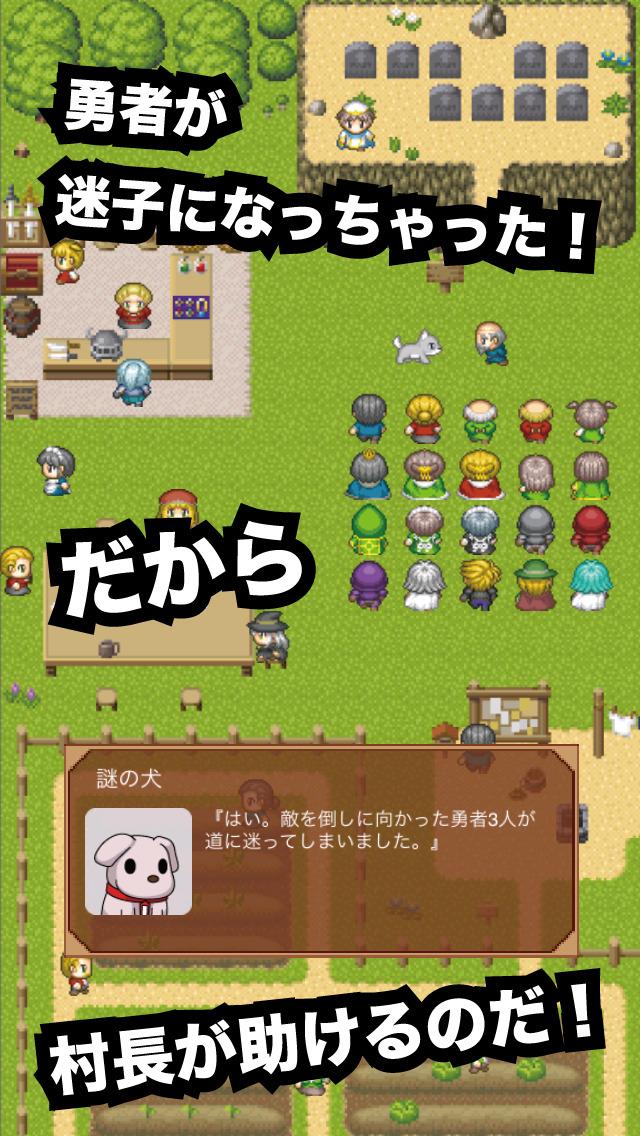 【パズル】迷子勇者と村長 ~高齢化社会への警鐘~のスクリーンショット_1