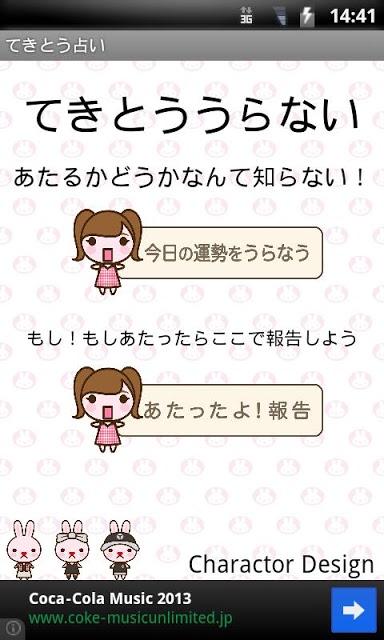 てきとう占いのスクリーンショット_1