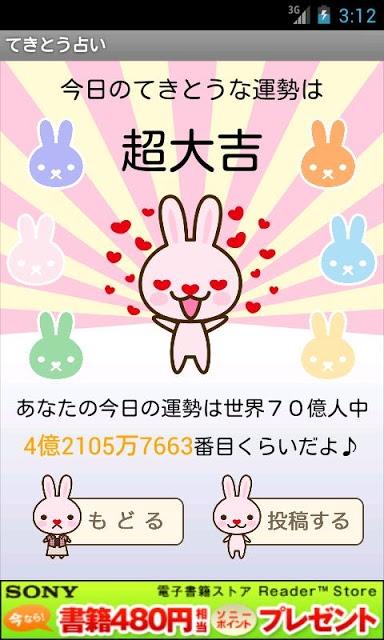 てきとう占いのスクリーンショット_2