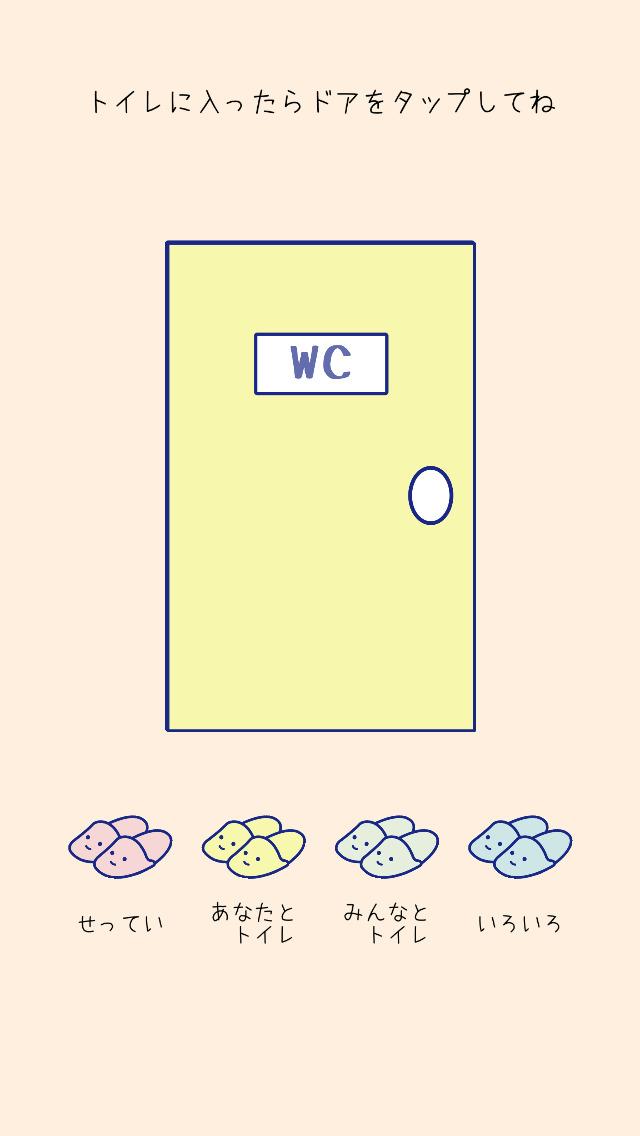 入ってまーす 〜あなたとわたしのトイレ情報共有アプリ〜のスクリーンショット_1