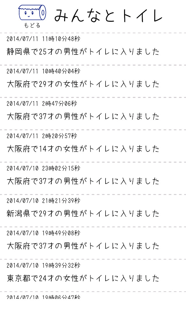 入ってまーす 〜あなたとわたしのトイレ情報共有アプリ〜のスクリーンショット_4