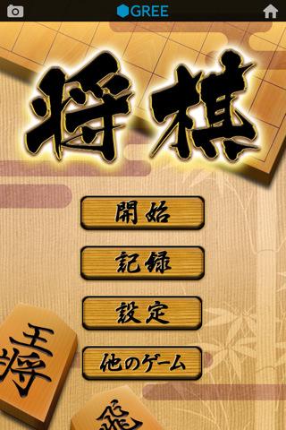 将棋 by グリーのスクリーンショット_1