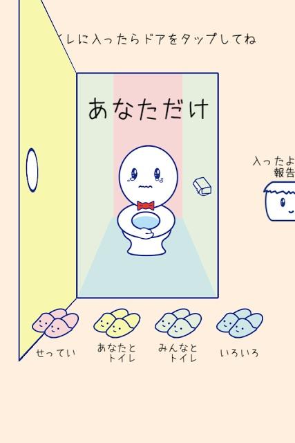 入ってまーす 〜あなたとわたしのトイレ情報共有アプリ〜のスクリーンショット_2