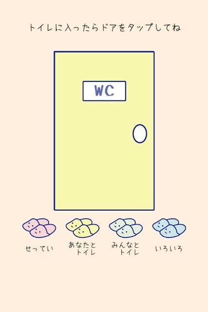 入ってまーす 〜あなたとわたしのトイレ情報共有アプリ〜のスクリーンショット_5