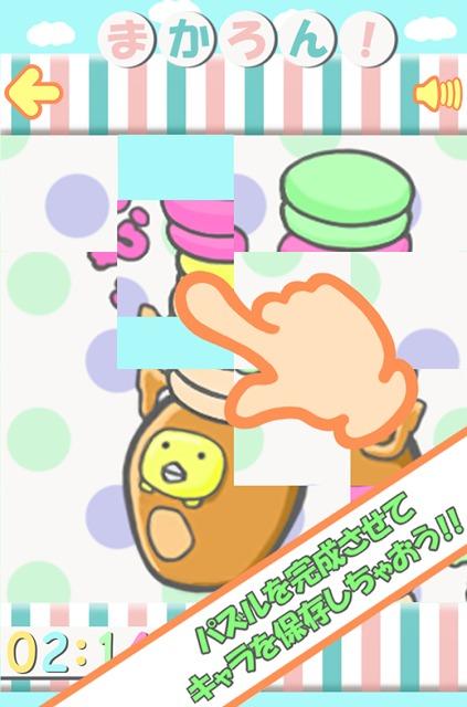 ぴよぽこパズルのスクリーンショット_4