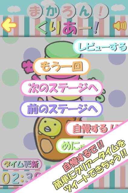 ぴよぽこパズルのスクリーンショット_5