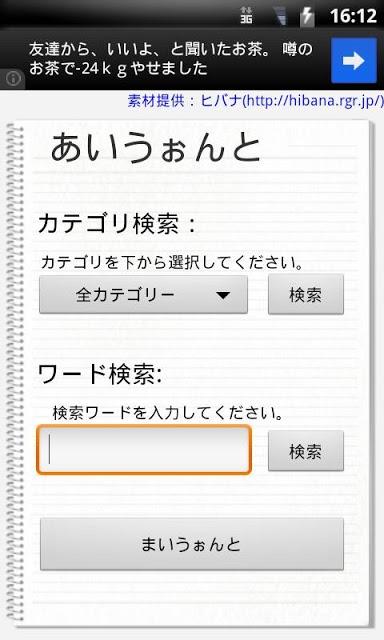 あいうぉんと 漢verのスクリーンショット_1