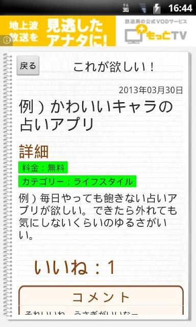 あいうぉんと 漢verのスクリーンショット_3