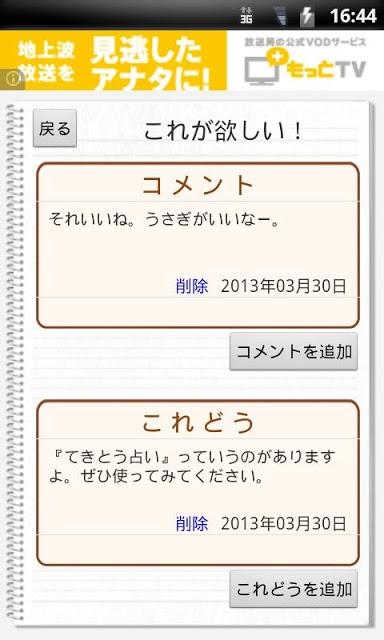 あいうぉんと 漢verのスクリーンショット_4