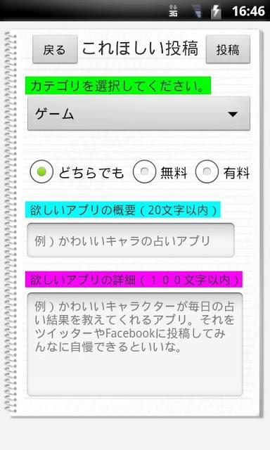 あいうぉんと 漢verのスクリーンショット_5