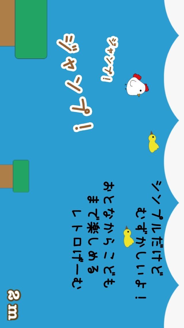 Jumping Chickenのスクリーンショット_2