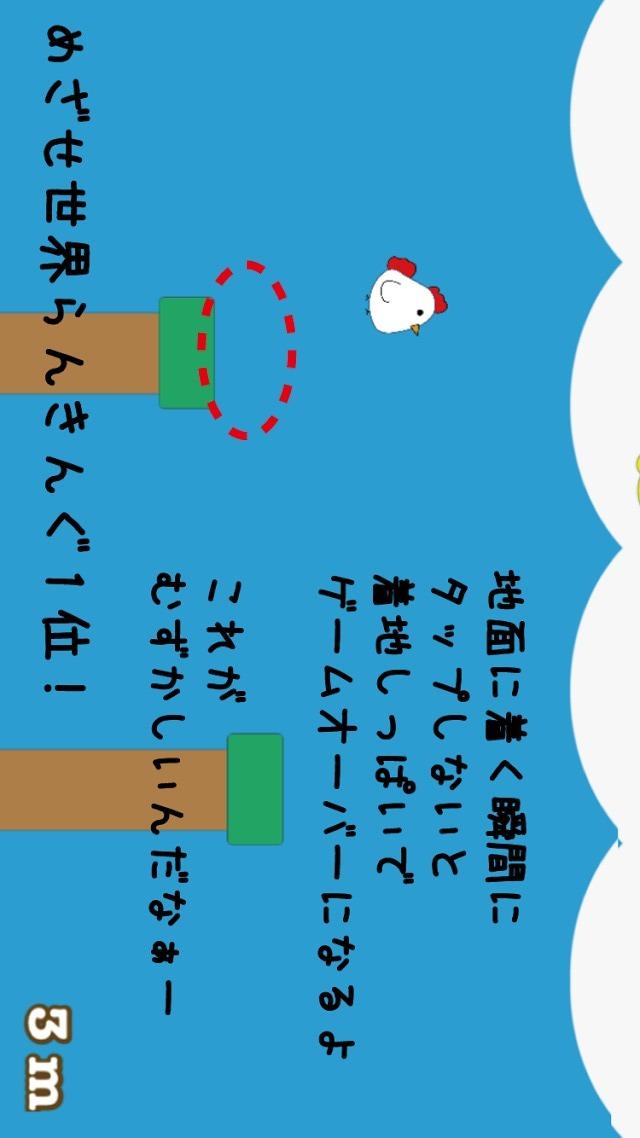 Jumping Chickenのスクリーンショット_3