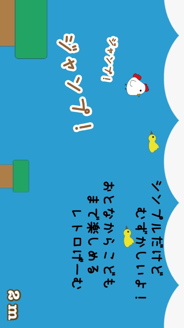 Jumping Chickenのスクリーンショット_5