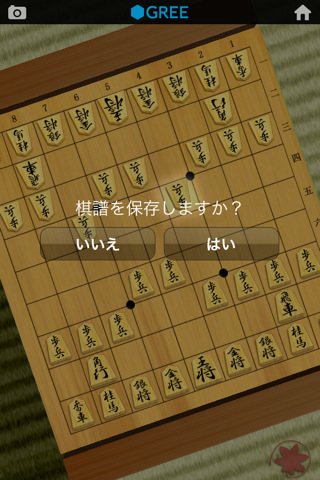 将棋 by グリーのスクリーンショット_5