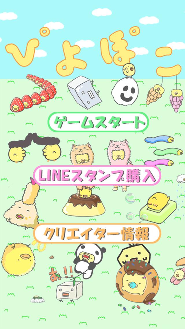 ぴよぽこパズルのスクリーンショット_1